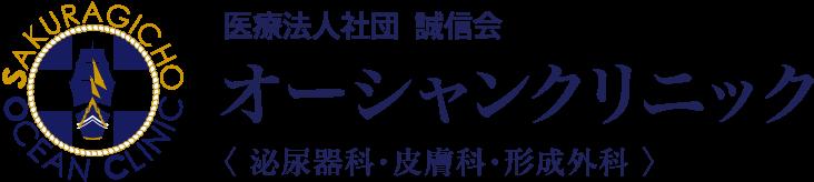 医療法人社団  誠信会 オーシャンクリニック